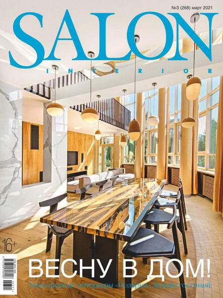 Salon-interior №3 март 2021