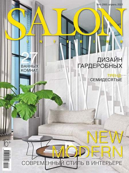 Salon-interior №4 апрель 2021