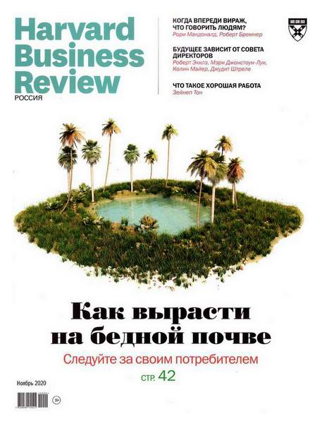 Harvard Business Review №11 ноябрь  2020 Россия