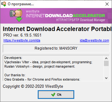 Internet Download Accelerator Pro 6.19.5.1651 Final + Portable