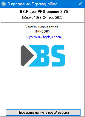 BS.Player Pro 2.75 Build 1088
